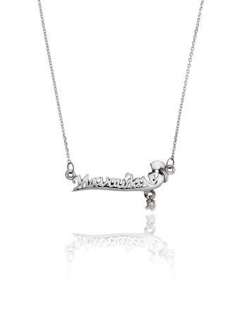 Μενταγιόν Μανούλα με Αλυσίδα Λευκό Χρυσό Κ14 με Διαμάντι 031706