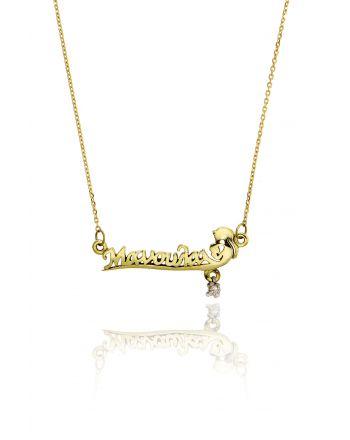 Μενταγιόν Μανούλα με Αλυσίδα Κίτρινο Χρυσό Κ14 με Διαμάντι 031708