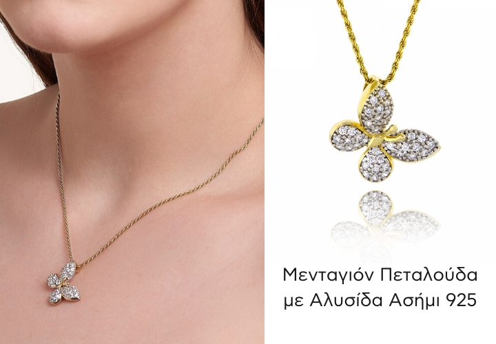 Μενταγιόν Πεταλούδα με Αλυσίδα από Ασήμι 925 με Πέτρες Ζιργκόν 018899