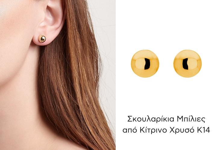 Σκουλαρίκια Μπίλιες από Κίτρινο Χρυσό 14 Καρατίων 034483