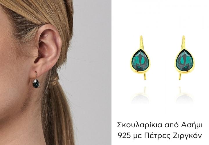 Σκουλαρίκια από Ασήμι 925 με Πέτρες Ζιργκόν 035784