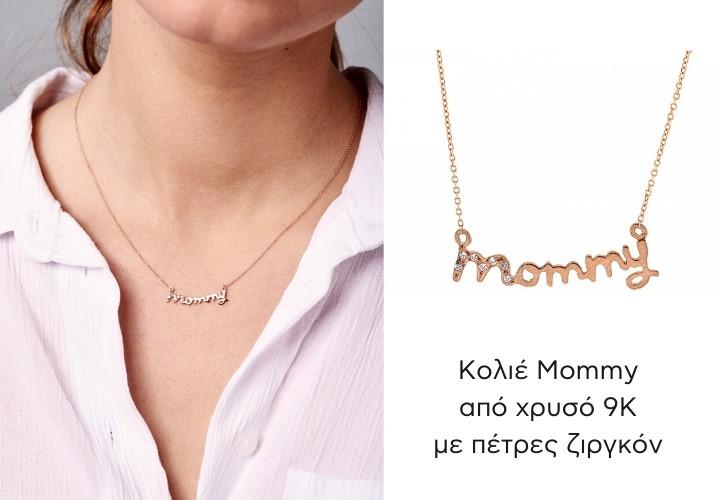 Κολιέ Μαμά Mommy Ροζ Χρυσό 9 Καρατίων Κ09 με Πέτρες Ζιργκόν 030463