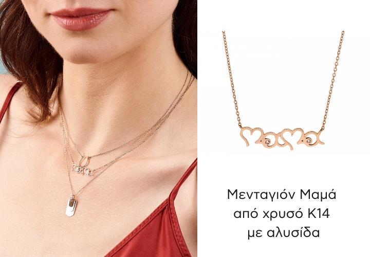 Μενταγιόν με Αλυσίδα Μαμά Ροζ Χρυσό 14 Καρατίων Κ14 με Πέτρες Ζιργκόν 033438