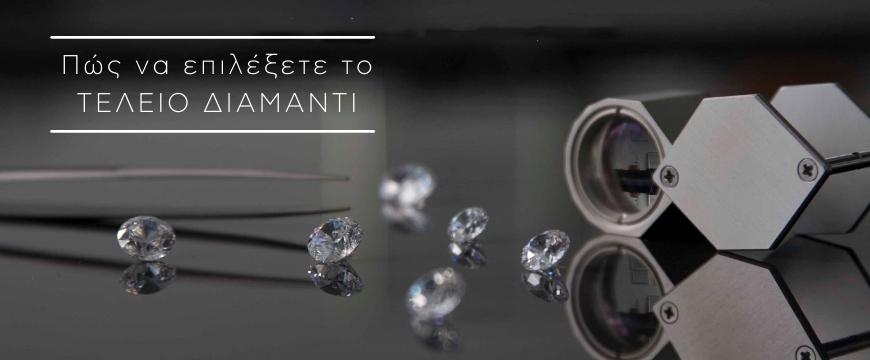 Πώς να επιλέξετε το τέλειο διαμάντι
