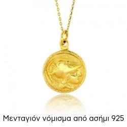 Μενταγιόν με Νόμισμα από Ασήμι 925 034146