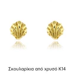 Σκουλαρίκια από Κίτρινο Χρυσό 14 Καρατίων 034318