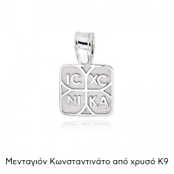 Μενταγιόν Κωνσταντινάτο Λευκό Χρυσό 9 Καρατίων Κ09 029982