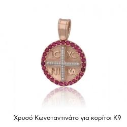 Παιδικό Μενταγιόν Κωνσταντινάτο για Κορίτσι Ροζ & Λευκό Χρυσό Κ9 030642