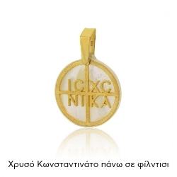 Παιδικό Μενταγιόν Κωνσταντινάτο Κίτρινο Χρυσό Κ14 πάνω σε Φίλντισι 030162