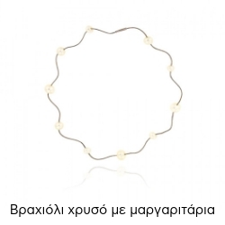 Βραχιόλι Λευκό Χρυσό 18 Καρατίων με Μαργαριτάρια