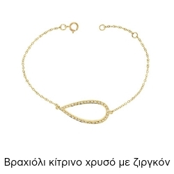Βραχιόλι Κίτρινο Χρυσό 9 Καρατίων Κ9 με Πέτρες Ζιργκόν