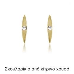 Σκουλαρίκια Κίτρινο Χρυσό 14 Καρατίων Κ14 με Πέτρες Ζιργκόν