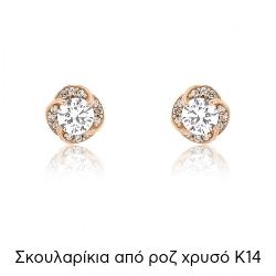 Σκουλαρίκια Ροζ Χρυσό 14 Καρατίων Κ14 με Πέτρες Ζιργκόν