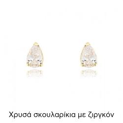 Σκουλαρίκια από Κίτρινο Χρυσό 14 Καρατίων με Πέτρες Ζιργκόν