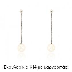 Σκουλαρίκια από Λευκό Χρυσό 14 Καρατίων με Μαργαριτάρι