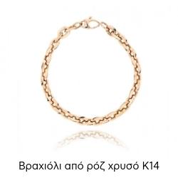 Βραχιόλι από Ρόζ Χρυσό Κ14 034037