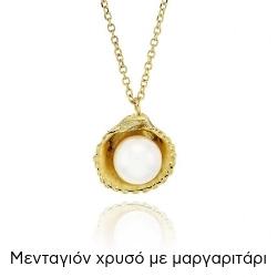 Μενταγιόν με Αλυσίδα από Κίτρινο Χρυσό 14 Καρατίων με Μαργαριτάρι 033004