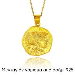 Μενταγιόν με Νόμισμα από Ασήμι 925 034147