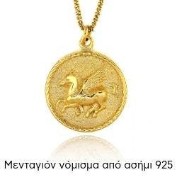 Μενταγιόν με Νόμισμα από Ασήμι 925 034166