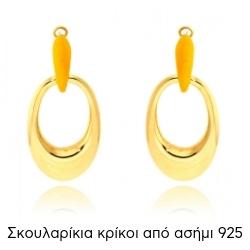 Σκουλαρίκια Κρίκοι από Ασήμι 925 034619
