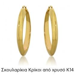 Σκουλαρίκια Κρίκοι Κίτρινο Χρυσό 14 Καρατίων Κ14 013101