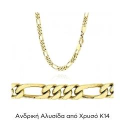 Ανδρική Αλυσίδα από Κίτρινο Χρυσό 14 Καρατίων