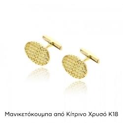Μανικετόκουμπα από Κίτρινο Χρυσό Κ18 034336