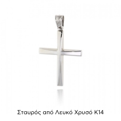 Σταυρός Βάπτισης για Αγόρι από Λευκό Χρυσό Κ14